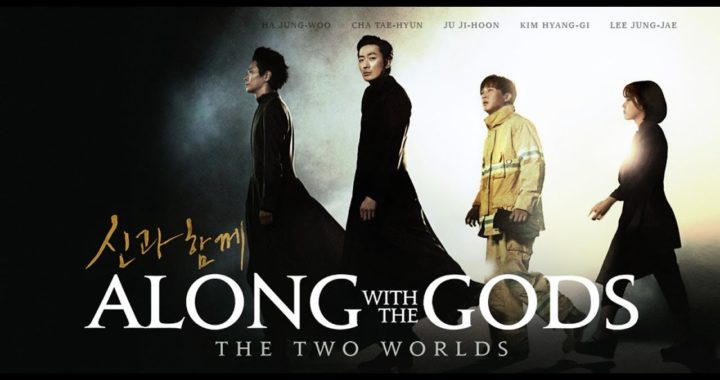 Along with the Gods: The Two Worlds // Umulandan Fazlası // Film İncelemesi